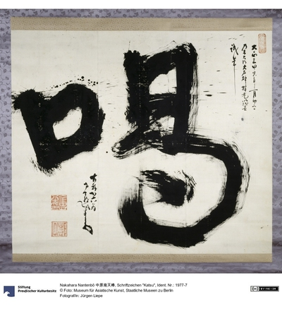 Schriftzeichen Katsu