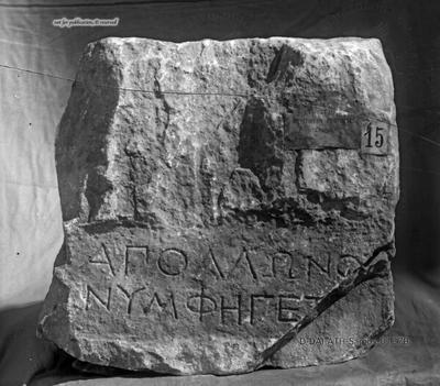 Relieffragment mit Inschrift