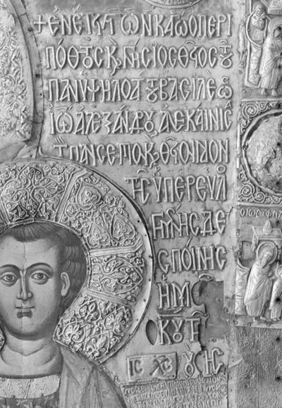 Silver cover with an inscription from the time of tsar Ivan Alexander, detail from the cover of the icon of Mother of God Eleousa