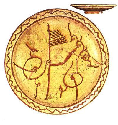 Paphos District Archaelogical Museum: Dish LMRR 162/2 LM1807