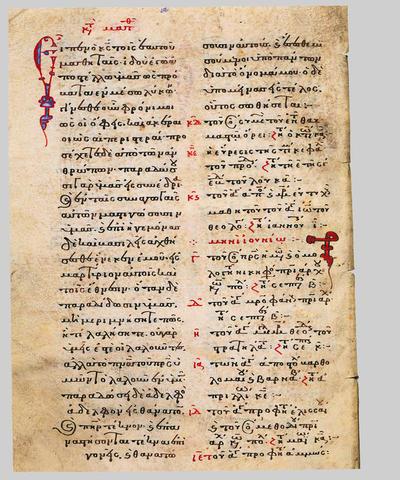 Ιερά Μονή Κύκκου (Κύπρος): Σελίδα από περγαμηνό χειρόγραφο Ευαγγέλιο του 12ου αιώνα της Βιβλιοθήκης της Μονής Κύκκου
