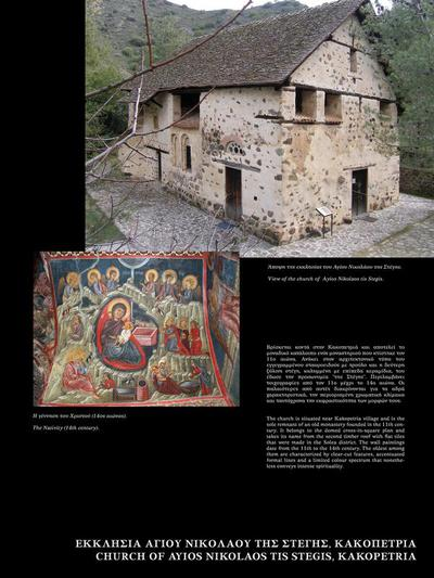 Press and Information Office, Republic of Cyprus: Kakopetria, Church of Agios Nikolaos tis Stegis (Saint Nicholas of the Roof) (PANEL_7_KAKOPETRIAS_A)