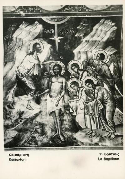 Atene- Kaisariani- Il battesimo