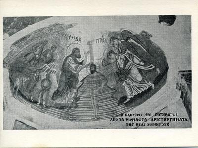 Chio - Η βάπτησις του Σωτήρως από τα ψηφιδοτά αριστουργήματα της Νέας Μονής Χίου