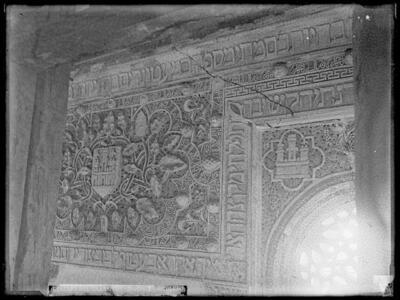 Sinagoga del Tránsito : Detalle decorativo del friso alto.