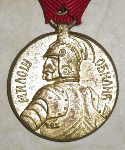 Serbian 'Milos Obilic' Gold and Silver Medals for Bravery