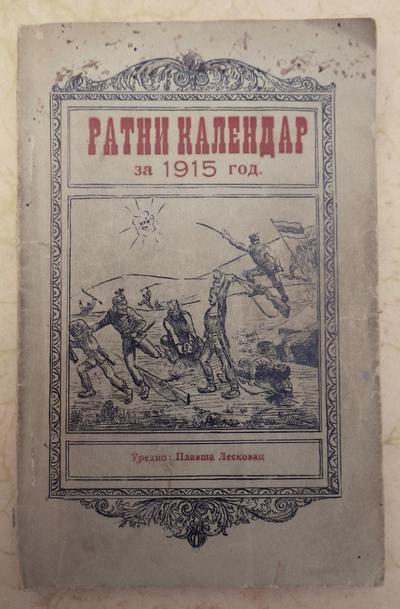 1915 Serbian War Calendar