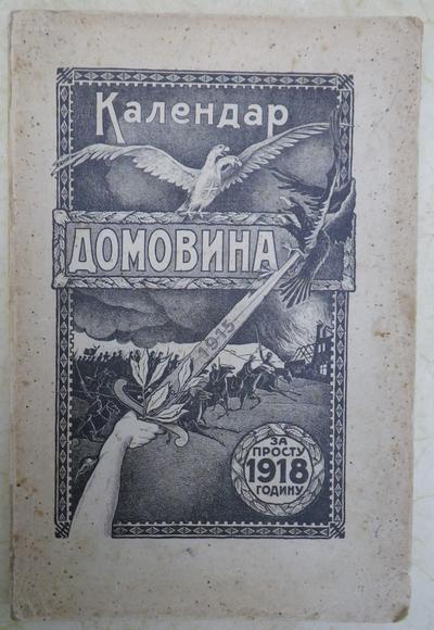 1918 Serbian War Calendar