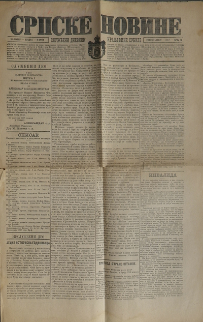 Serbian Newspaper / Српске Новине