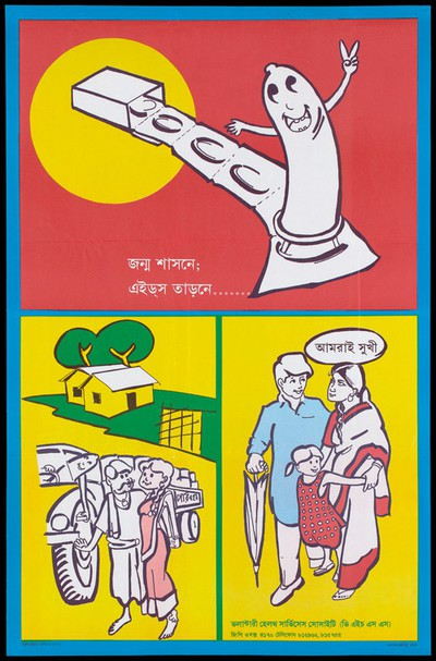Advert for safe sex to prevent AIDS in Bengali
