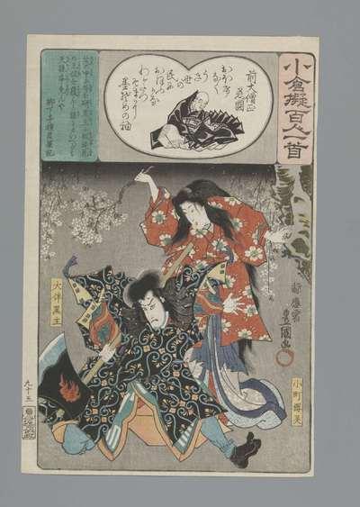 Saki no Dai-Sojô Jien
