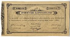Iparműtári alapítványjegyek, 1847