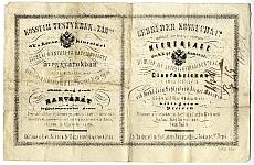 Kossuch Testvérek üveggyára, számla Graf Zichi [sic!] részére, 1847