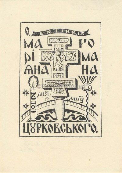 Ex libris Mariana Pomana Cjurkovskogo.