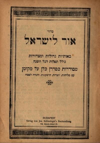 Or leizrael