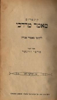 Kuntrus Ma'amar Mordechaj