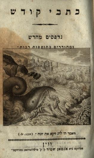 Trei aszar/ A tizenkét kispróféta