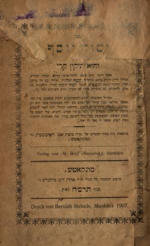 Yesod Yosef