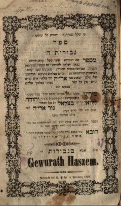 Gevurot Hashem