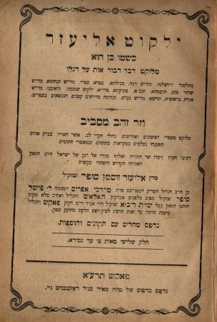 Yalkut Eliezer