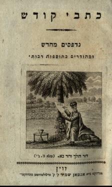 A krónikák első és második könyve