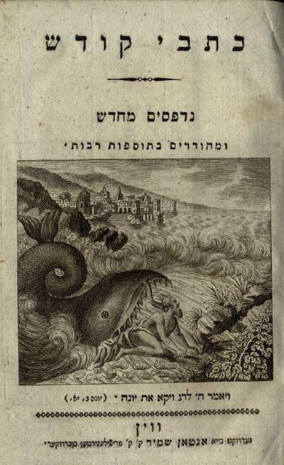 Trei aszar/ A tizenkét kispróféta könyve