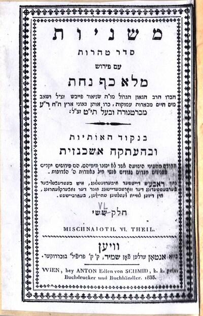 Maszechet Taharot
