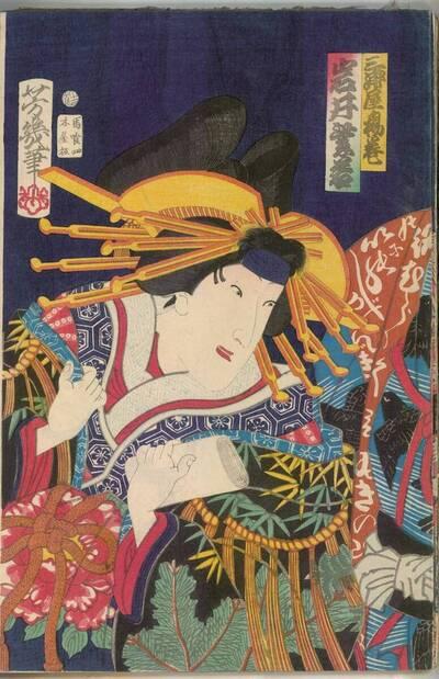 Iwai Shijaku als Miuraya Agemaki (Miuraya Agemaki - Iwai Shijaku 三浦屋揚巻 岩井紫若)
