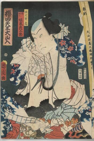 Vier Helden des Theaters auf dem Weg nach Ōeyama (Yagura shiten'nō Ōeyama iri 櫓四天王大山入)