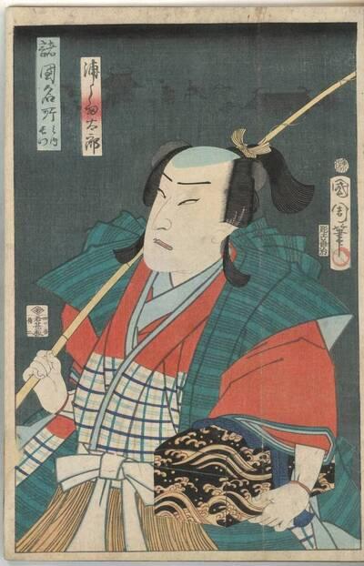 Provinz Nagato: Urashima Tarō (Nagato, Urashima Tarō 長門 浦しま太郎)
