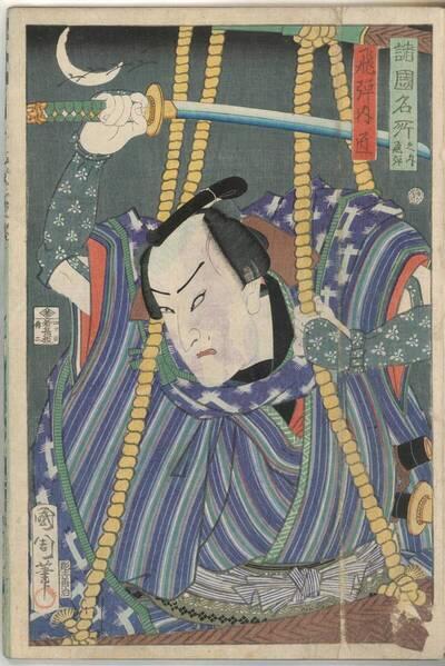 Provinz Hida: Hida no Takumi (Hida, Hida no Takumi 飛騨 飛騨内匠)