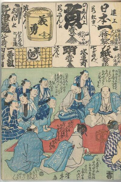 Die Blumen von Edo: Das Trinkgelage vor dem Kampf (Edo no hana isami no sakamori 江戸乃花勇の酒盛)
