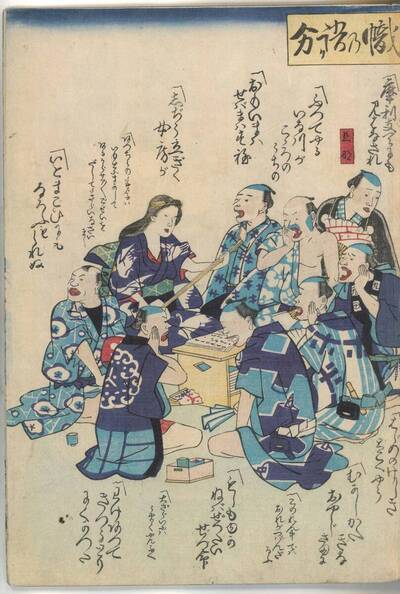"Strophe für Strophe aus dem jōruri-Dialog des Stückes ""Sekitori senryō nobori"" (Chotto hitokuchi senryō nobori no kataribun 一寸一ト口千両幟乃語り分)"