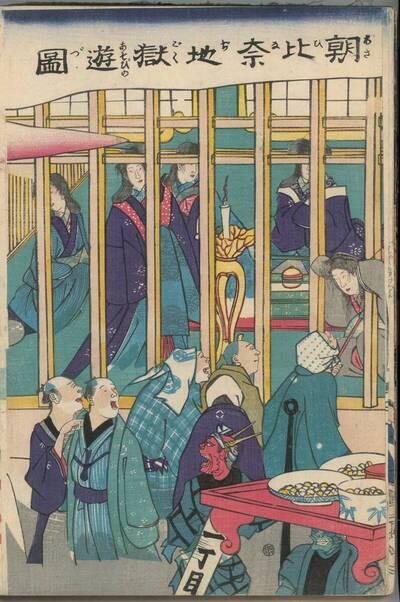 Asahina amüsiert sich in der Hölle (Asahina jigoku asobi no zu 朝比奈地獄遊圖)