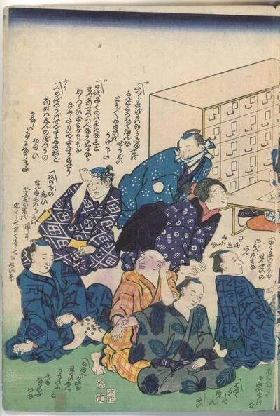 Behandlung von zehntausend Krankheiten in der Welt (Yo no naka manbyō ryōji jo 世の中万病りょうぢ所)