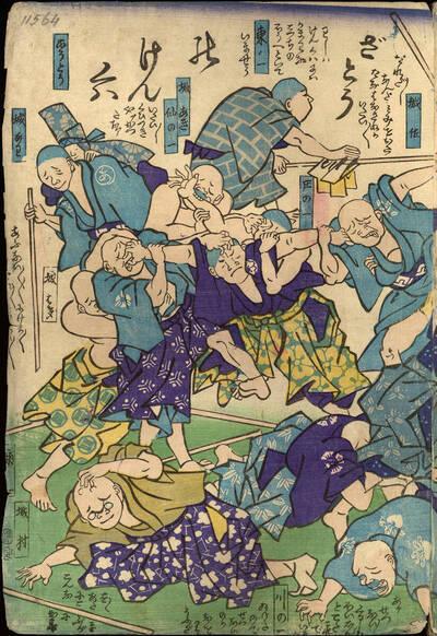 Blinde Masseure kämpfen um die Kurtisanen (Jōmei ichimei zatō no kenka 城名一名ざとうのけんくハ)