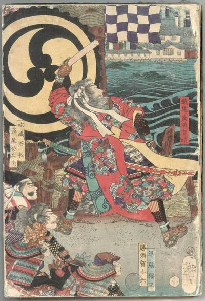 Die Flutung des Takamatsu-Schlosses (Takamatsu jō mizuseme no zu 高松城水攻之圖)