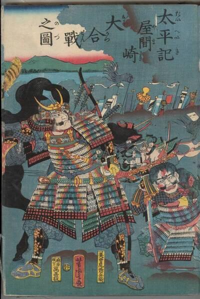 Die große Schlacht von Yamazaki (Taiheiki Yamasaki daigassen no zu 太平記屋間崎大合戰之圖)