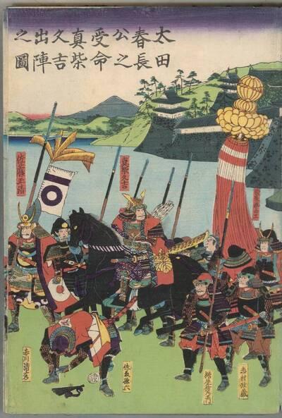 Auf Befehl von Ōta Harunaga zieht Mashiba Hisayoshi in den Krieg (Ōta Harunagakō no jumei Mashiba Hisayoshi shutsujin no zu 大田春長公之受命真柴久吉出陣之圖)