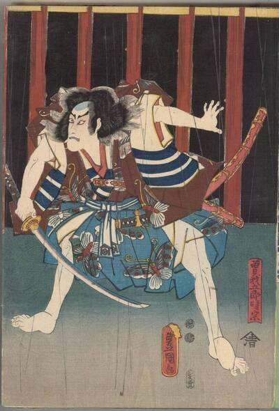 Soga Gorō Tokimune 曽我五郎時宗
