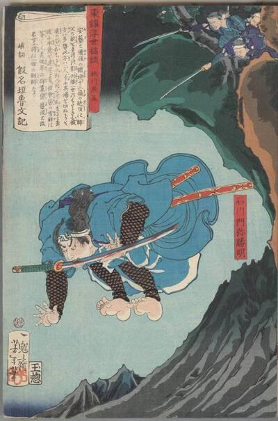 Ishikawa Mon'ya 石川門弥勝明