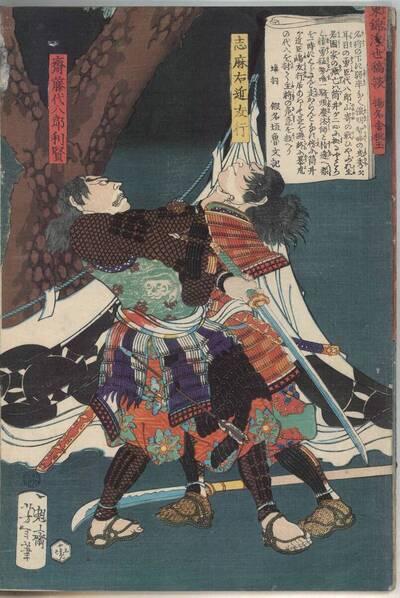 Shima Ukon Tomoyuki 志麻右近友行 und Saitō Yohachirō Toshikata 齋藤代八郎利賢
