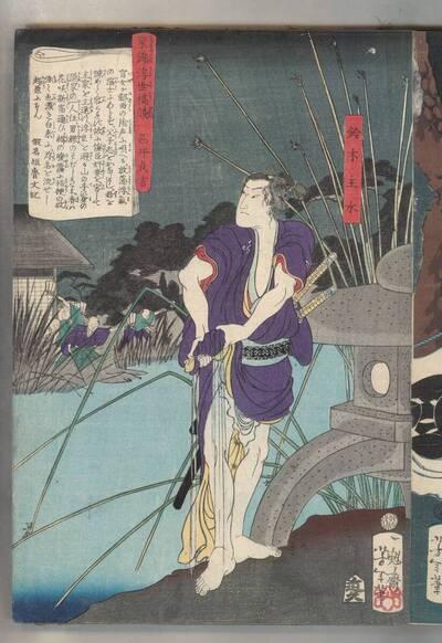 Suzuki Shusui 鈴木主水