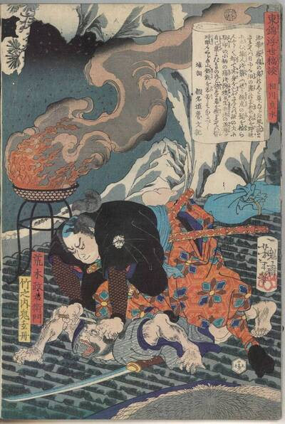 Araki Masaemon 荒木政衛門 und Takeno'uchi Onigentan 之内鬼玄丹