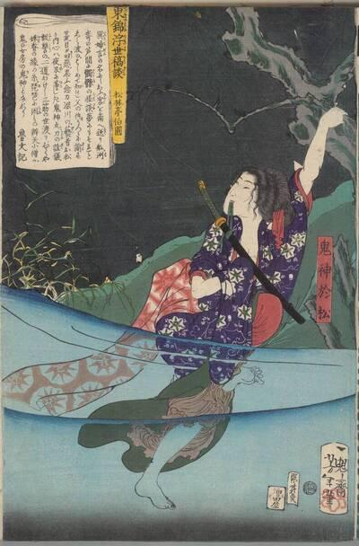 Dämonin Omatsu (Kishin Omatsu 鬼神於松)