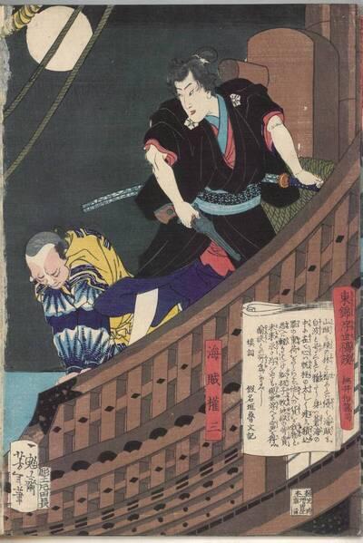 Der Pirat Gonza (Kaizoku Gonza 海賊権三)