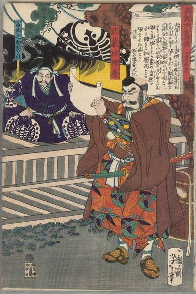 Musashibō Benkei 武藏坊辨慶 und Togashinosuke Ienao 富樫之助家直