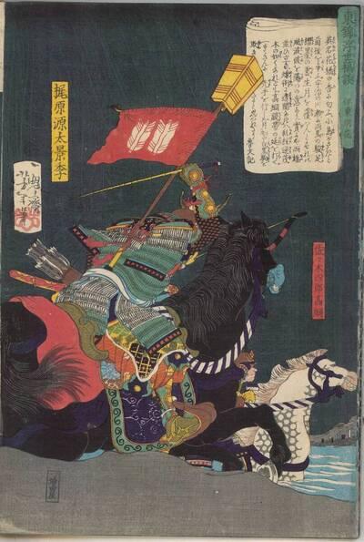 Sasaki Shirō Takatsuna 佐々木四郎高綱 und Kajiwara Genda Kagesue 梶原源太景季