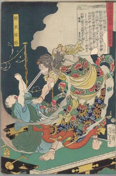 Der Novize Yūten (Yūten shami 祐天沙弥)