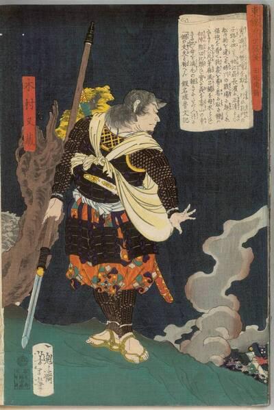 Kimura Matazō 木村又藏